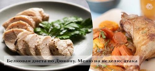 Белковая диета по Дюкану - меню на неделю атака