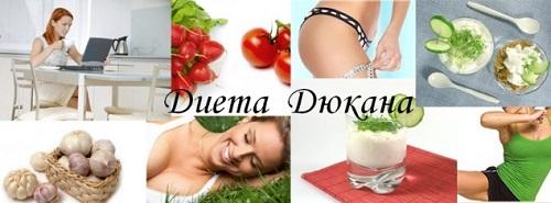 Диета Дюкана на каждый день