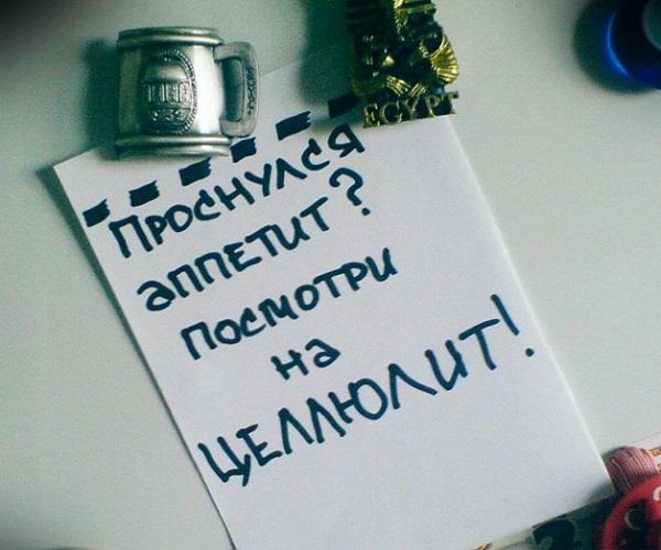kak-zastavit-sebya-pohudet-motiviruyushhij-holodilnik