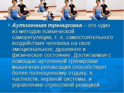 Аутогенная тренировка