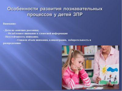 Дети с ЗПР