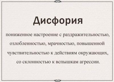Дисфория