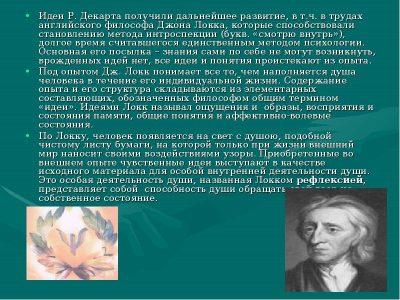 Интроспекция в психологии, метод интроспекции сознания