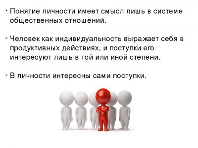 Концепции развития личности