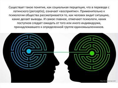 Перцепция – механизмы и эффекты социальной перцепции