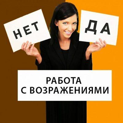Продажи — работа с возражениями клиента