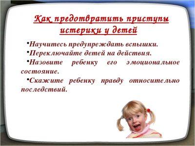Истерика у ребенка 1, 2, 3, 4, 5 лет